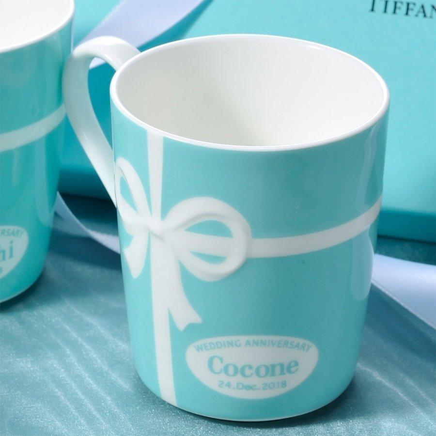 女性に人気のブランド!刻印可能な「TIFFANY&Coリボンマグカップ」で食卓が美しく!