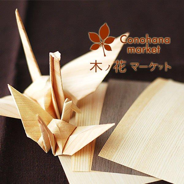 めずらしい「木の折り紙」はギフトに最適!